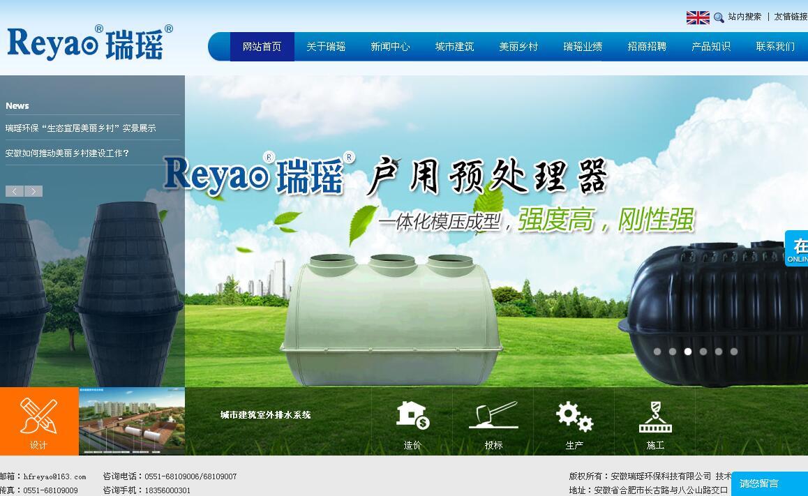 安徽瑞瑶环保科技有限公司