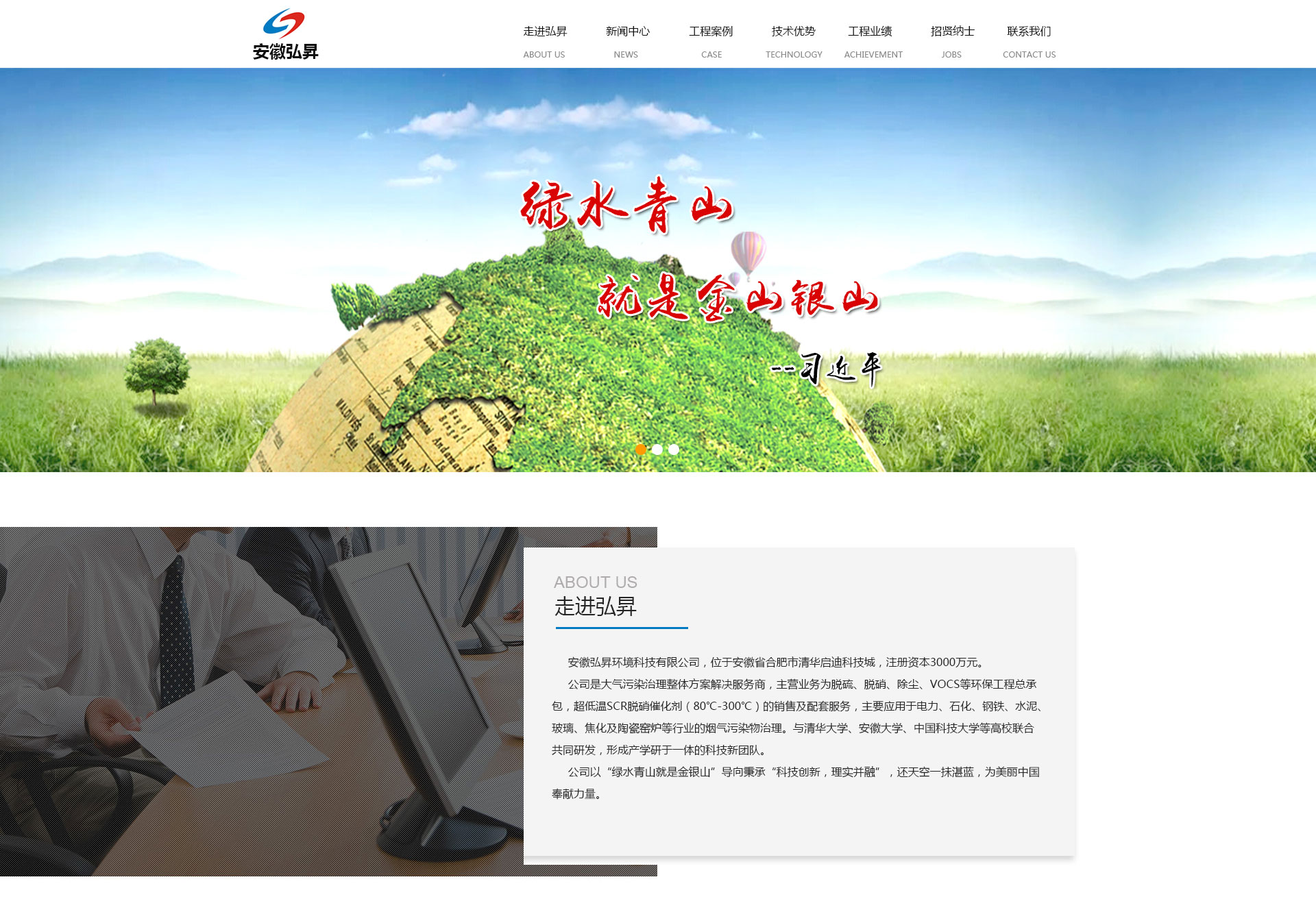 安徽弘昇环境科技有限公司